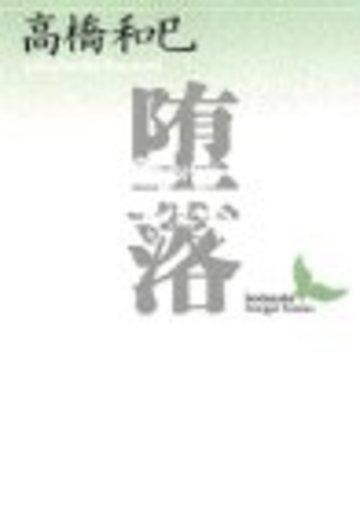 堕落 (講談社文芸文庫)