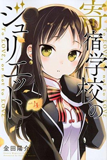 寄宿学校のジュリエット(4) (講談社コミックス)