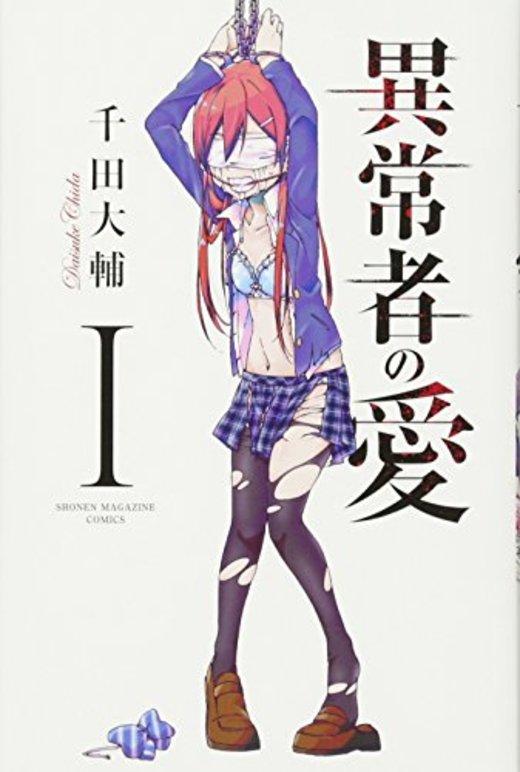 異常者の愛(1) (講談社コミックス)