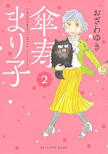 傘寿まり子(2) (KCデラックス BE LOVE)