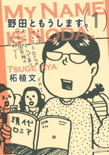 野田ともうします。(1) (ワイドKC Kiss)