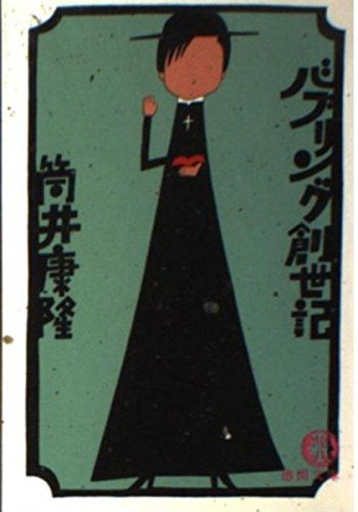 バブリング創世記 (徳間文庫)
