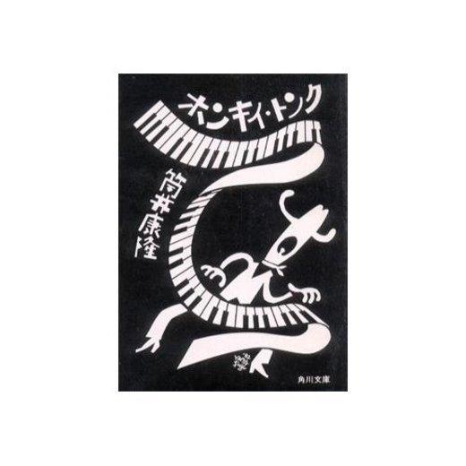 ホンキイ・トンク (角川文庫 緑 305-5)