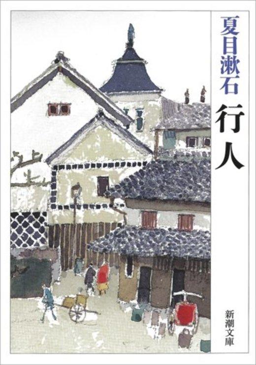 行人 (新潮文庫)