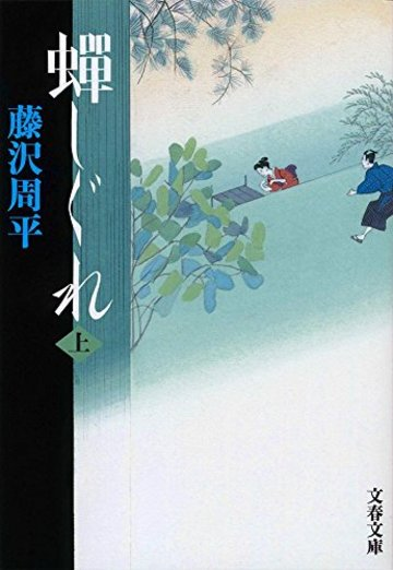 新装版 蝉しぐれ (上) (文春文庫)