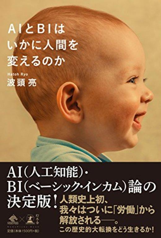 AIとBIはいかに人間を変えるのか (NewsPicks Book)