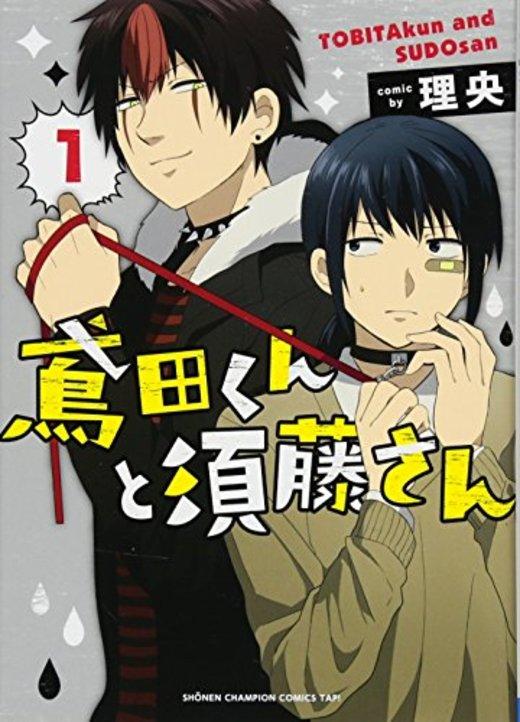 鳶田くんと須藤さん(1)(少年チャンピオン・コミックス・タップ! )
