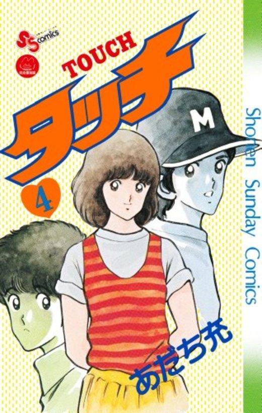 タッチ 4 完全復刻版 (少年サンデーコミックス)