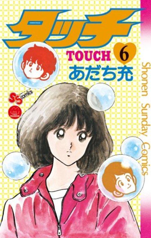 タッチ 6完全復刻版 (少年サンデーコミックス)