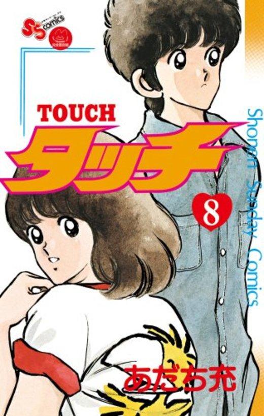 タッチ 8完全復刻版 (少年サンデーコミックス)