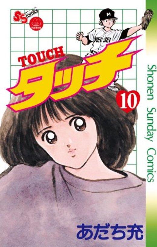 タッチ 10完全復刻版 (少年サンデーコミックス)