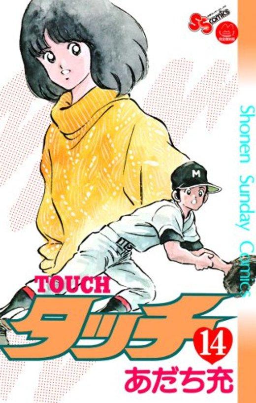タッチ 14完全復刻版 (少年サンデーコミックス)