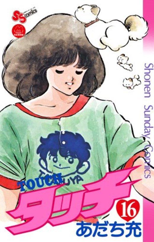 タッチ 16 完全復刻版 (少年サンデーコミックス)