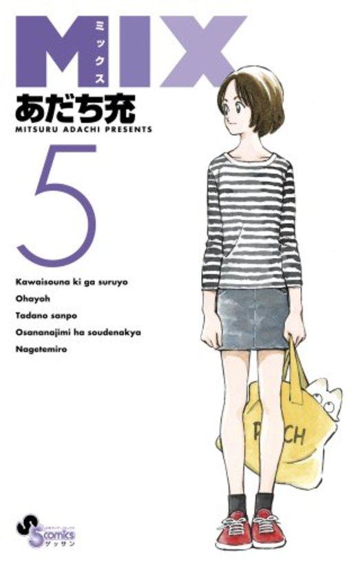 MIX 5 (ゲッサン少年サンデーコミックス)