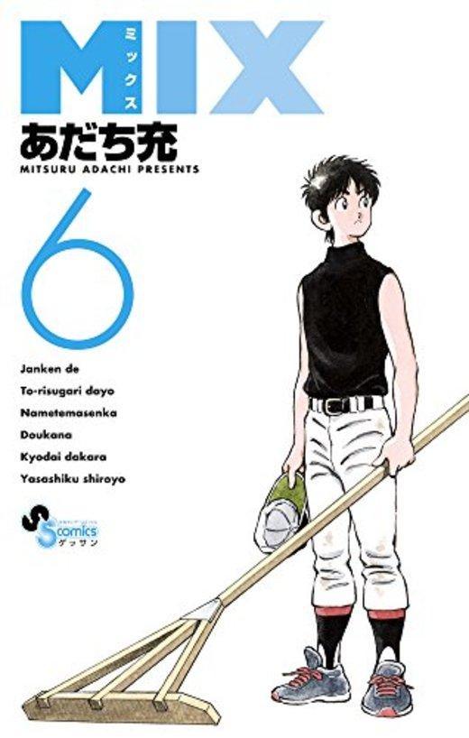 MIX 6 (ゲッサン少年サンデーコミックス)