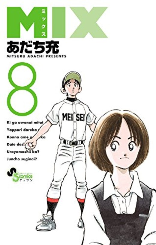 MIX 8 (ゲッサン少年サンデーコミックス)