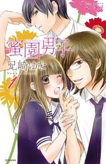 蜜園男子(1) (ジュールコミックス(KoiYui 恋結))