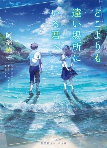 夏に読みたい青春小説おすすめ5...
