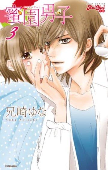 蜜園男子(3) (ジュールコミックス(KoiYui 恋結))