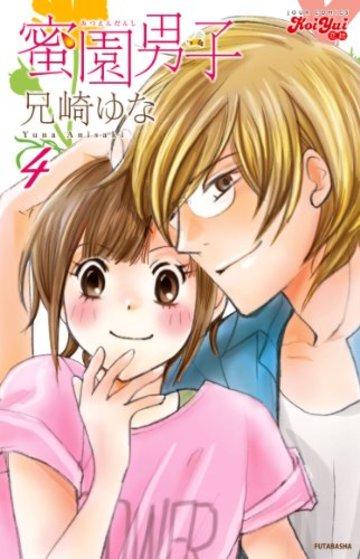 蜜園男子(4) (ジュールコミックス(KoiYui 恋結))