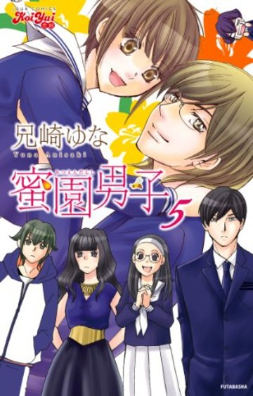 蜜園男子(5) (ジュールコミックス(Koi Yui 恋結))