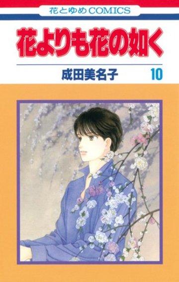 花よりも花の如く 第10巻 (花とゆめCOMICS)