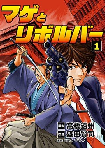 マゲとリボルバー(1) (ビッグコミックス)