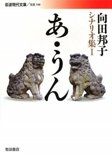 あ・うん―向田邦子シナリオ集〈1〉 (岩波現代文庫)