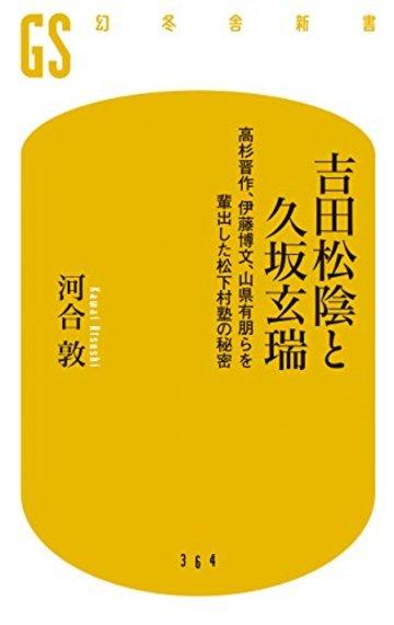 吉田松陰と久坂玄瑞 高杉晋作、伊藤博文、山県有朋らを輩出した松下村塾の秘密 (幻冬舎新書)