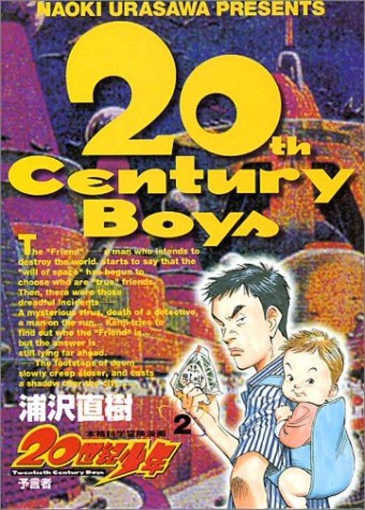 20世紀少年―本格科学冒険漫画 (2) (ビッグコミックス)