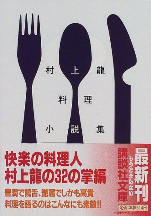村上龍料理小説集 講談社文庫