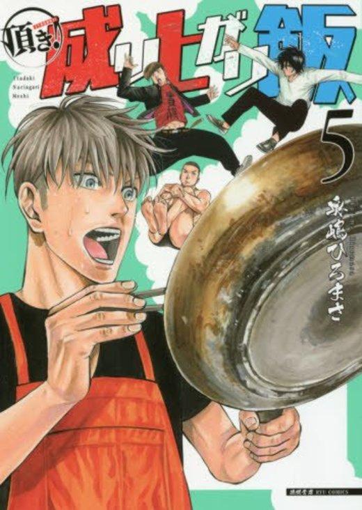 頂き!成り上がり飯 5 (リュウコミックス)