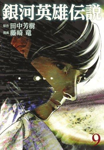 銀河英雄伝説 9 (ヤングジャンプコミックス)