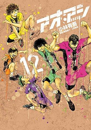 アオアシ 12 (ビッグコミックス)