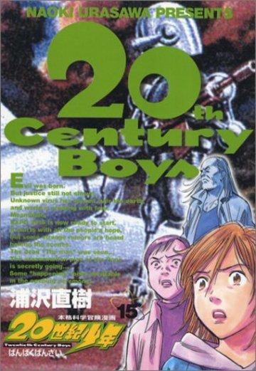 20世紀少年―本格科学冒険漫画 (15) (ビッグコミックス)