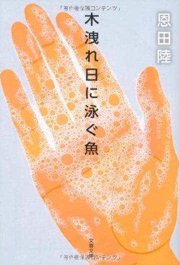 木洩れ日に泳ぐ魚 (文春文庫)