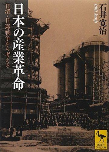 日本の産業革命――日清・日露戦争から考える (講談社学術文庫)