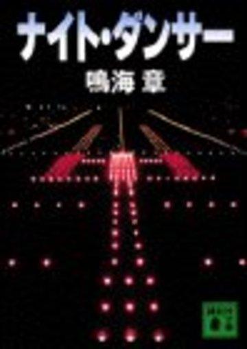 ナイト・ダンサー (講談社文庫)