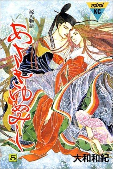 あさきゆめみし―源氏物語 (5) (講談社コミックスミミ (056巻))