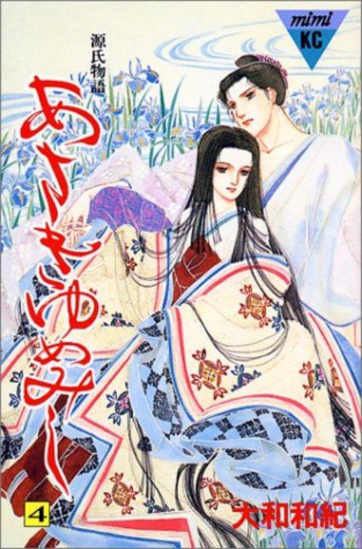 あさきゆめみし―源氏物語 (4) (講談社コミックスミミ (963巻))