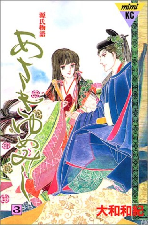 あさきゆめみし―源氏物語 (3) (講談社コミックスミミ (962巻))