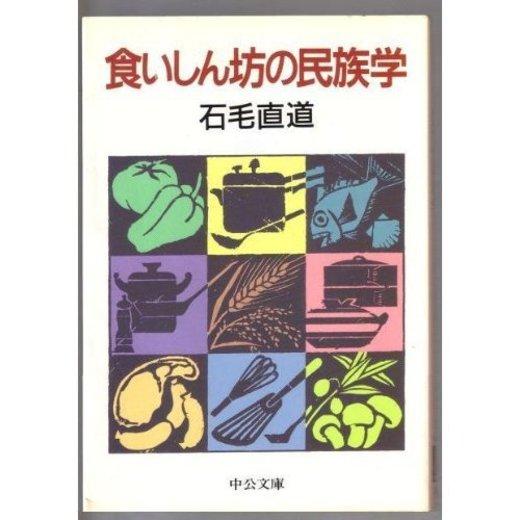 食いしん坊の民族学 (中公文庫)