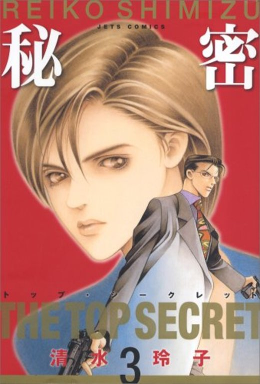 秘密 3―トップ・シークレット (ジェッツコミックス)