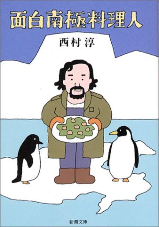 面白南極料理人 (新潮文庫)
