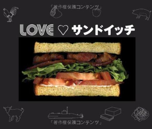 LOVEサンドイッチ