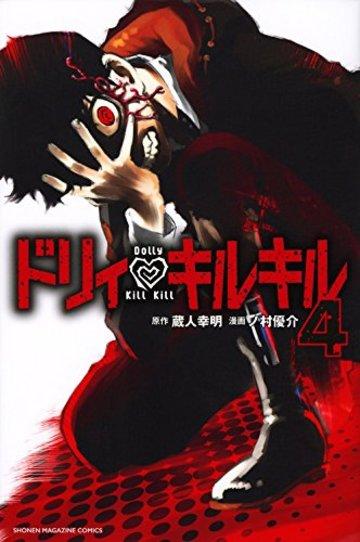 ドリィ キルキル(4) (講談社コミックス)