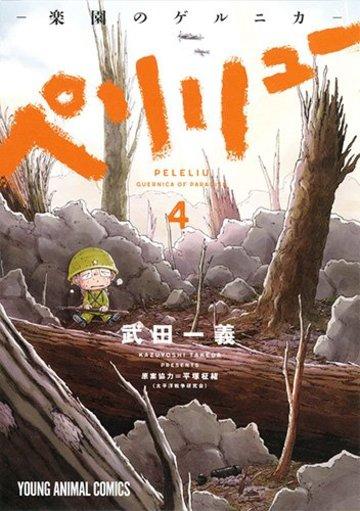 ペリリュー ─楽園のゲルニカ─ 4 (ヤングアニマルコミックス)