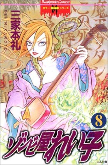 ゾンビ屋れい子 8 (ぶんか社コミックス ホラーMシリーズ)