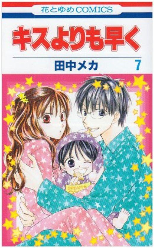 キスよりも早く 第7巻 (花とゆめCOMICS)