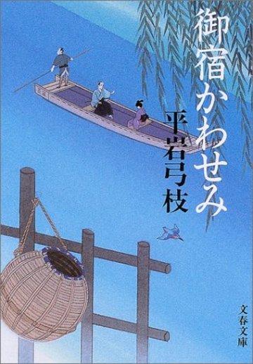 新装版 御宿かわせみ (文春文庫)